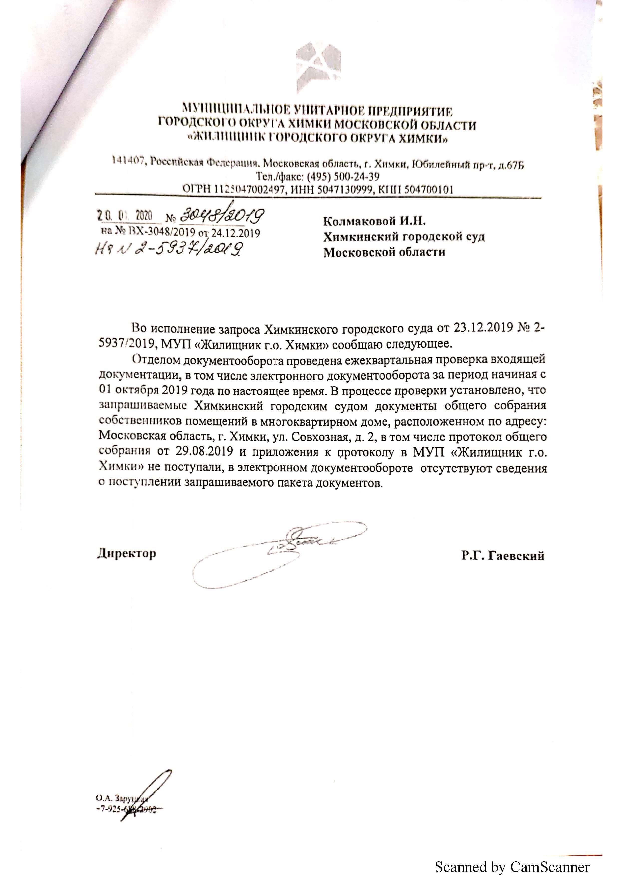"""Ответ МУП """"Жилищник г.о. Химки"""" на судебный запрос"""